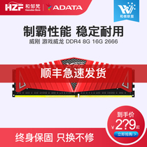 ADATA Gaming Veyron DDR4 8G 16G 2400 2666 3000 3200 PC Memory Bar Light Bar