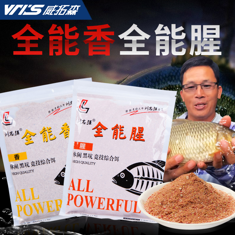 Liu Zhiqiang all-round fishy all-round incense bait fishing bait fishing stock three-body mackerel wild fishing gear official flagship store