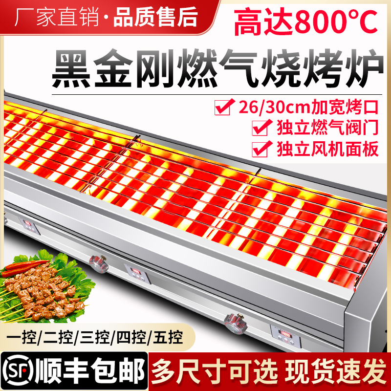 Barbecue Commercial Black King Kong Gas Liquefied Gas Grill Smoke-Free and Wide Grilled Raw Lamb Kebab Grill