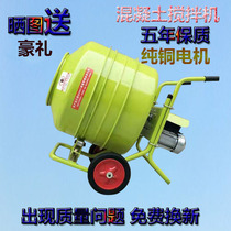 Construction site with mud and sand concrete mixer small electric drum-type household feed mixer
