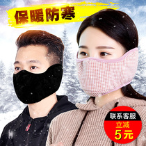 Winter Warm Mask Wind-proof Riding Headset Full Face Cold-proof Mask Outdoor Skiing Dust-proof Face Protector Thickened Earmuffs