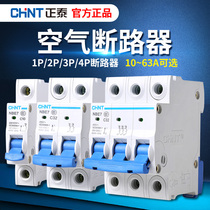 CHiNT leakage protector air switch nbe71p 2P 3P 4P circuit breaker open
