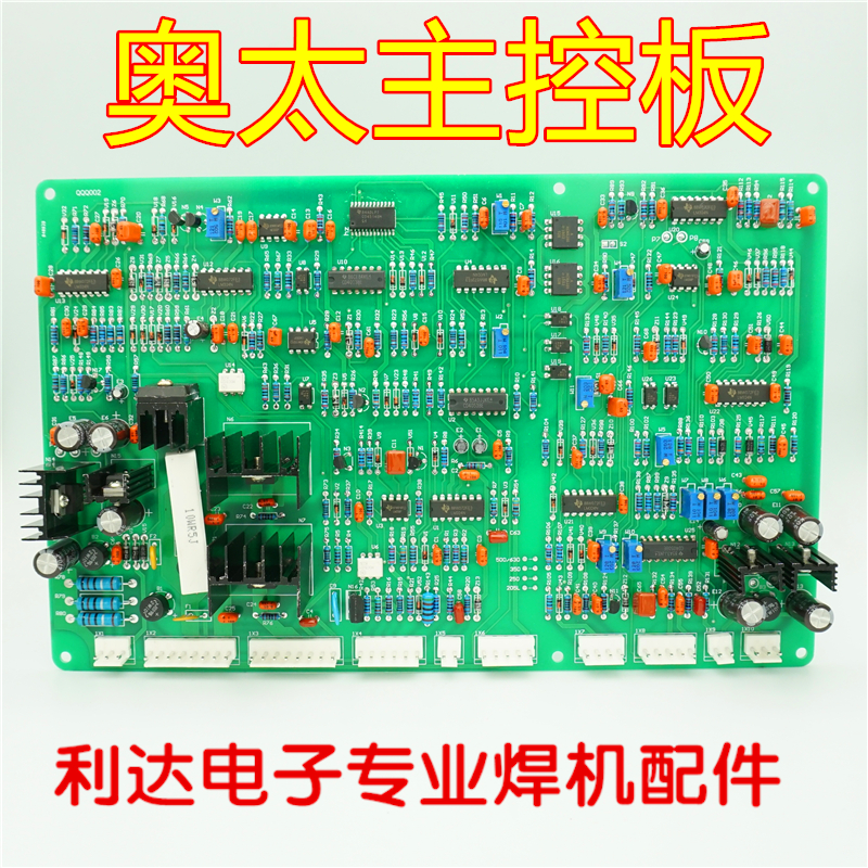 Otay air-protected welding control panel NBC500 350 630 main control panel drive board on-board test good