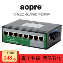 AOPRE Ober Industrial 100-mega8 switch Security Monitor DIN rails support wide voltage