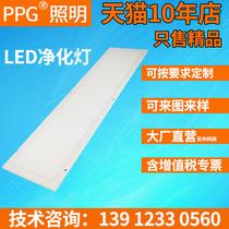 лампа потолочной лампы очищения плиты Сид свободная от пыл мастерская абажур 40В больницы еды чистая лампа интегрированная плоская лампа