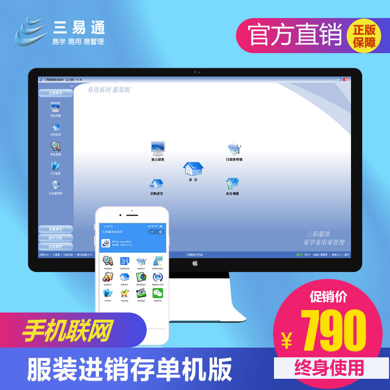 San Yitong clothing purchase and sale software chain sales inventory management underwear store shoe store member cash register system