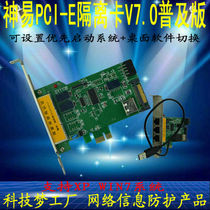 God Yi Quarantine Card popularization version pci-e online switch dual-network dual hard disk V7.0