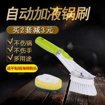 Pot brush Automatic Liquid kitchen Brush Pot Oracle Non-stick pot sponge scrubbing bowl brush does not stick to oil long handle cleaning brush