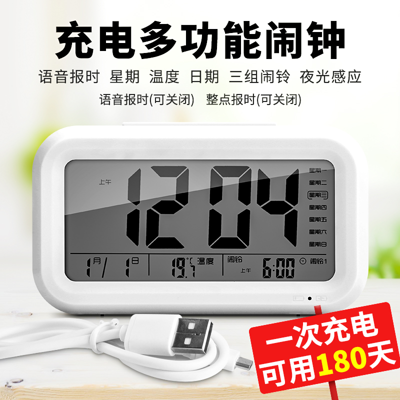 Rechargeable electronic alarm clock students use silent creativity to simplify bedroom bedside bell night light children's digital intelligent clock