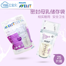 Philips avent breast milk storage bags, bags of milk breast milk storage bags 180 ml 25 pieces of plastic bag