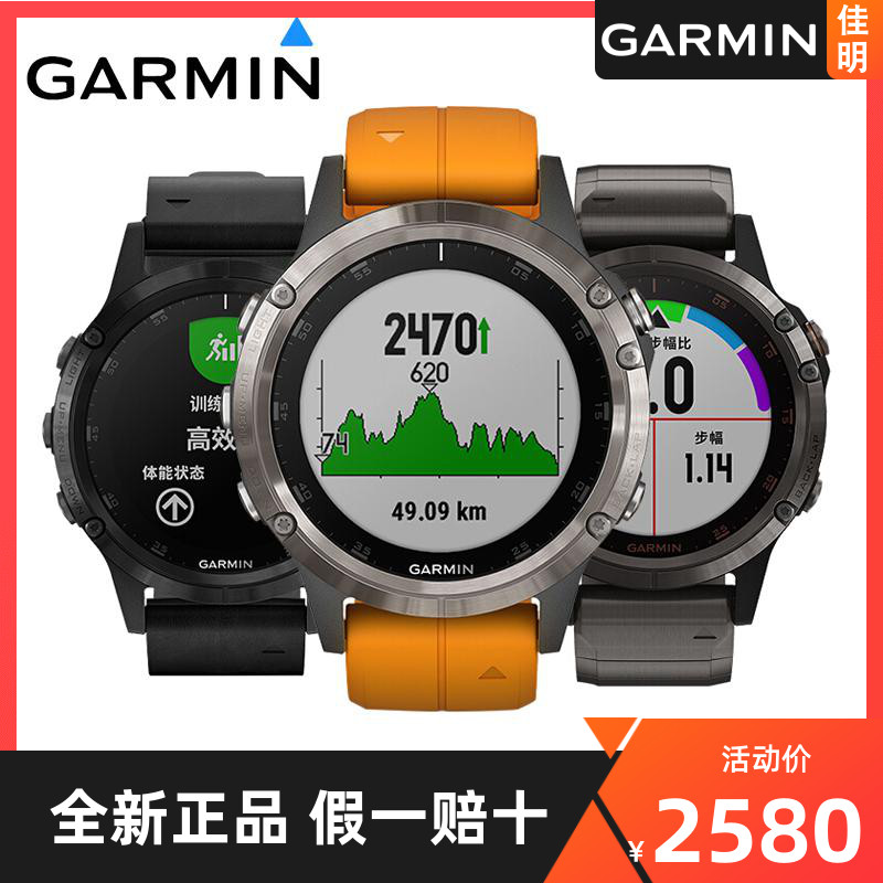 Garmin Jiamingfenix5 5S 5X Music Pay GPS Map Outdoor Mountaineering Watch Fly Time 5Plus