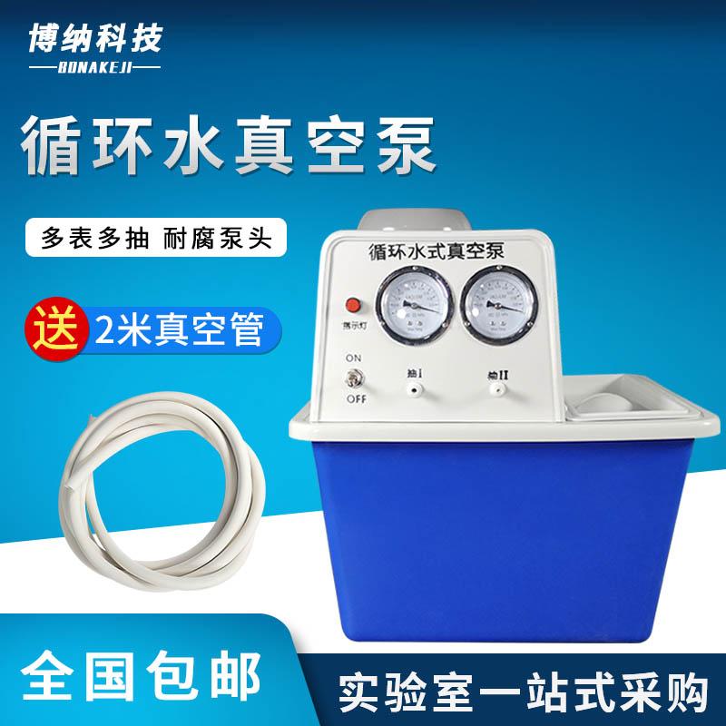Circulating water vacuum pump SHZ-DIII. Multi-use anti-corrosion Teflon vacuum pump distillation laboratory
