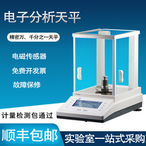 Electronic analytical balance Electronic scale weighing one-thousandth 0 0001g High precision 0 1mg Laboratory one-thousandth