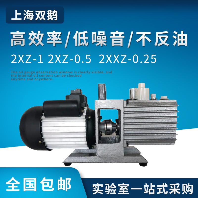 Shanghai double goose-spinner air-conditioning refrigerator laboratory vacuum pump 2XZ-2-4 small pump 2XZ-8