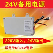 Alarm Backup power backup power supply Wal-Mart fire factory power 220V charging ups 24V output
