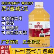 Hubei Specialty refreshing Xiaogan rice wine alcohol glutinous rice wine Juice 5 Jin containing glutinous rice sweet wine brewing Moon water 2.5kg