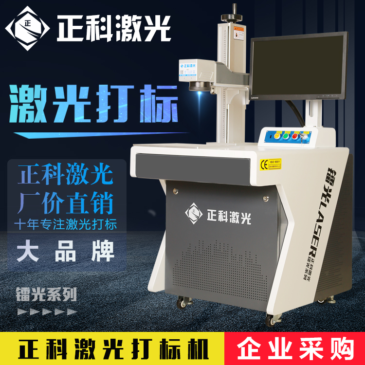 Zhengke laser marking machine fiber optic metal marking machine laser engraving machine typewriter code carving split