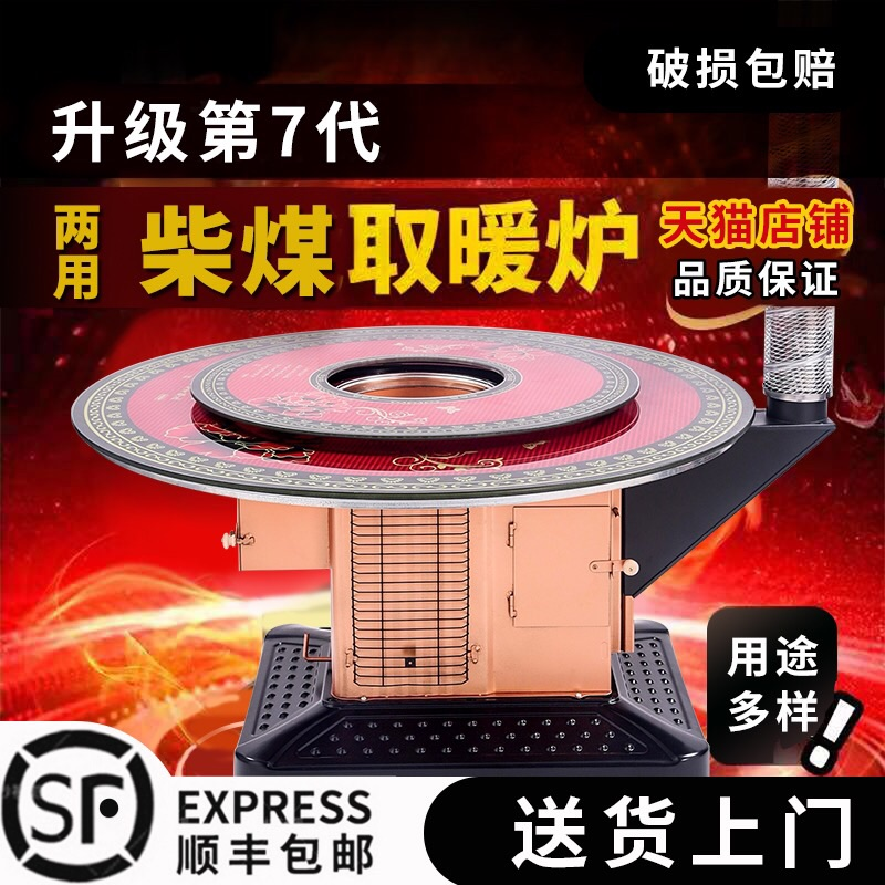 The new thickened wood stove household new wood coal two-use heating stove smokeless wind furnace wood-burning rural oven