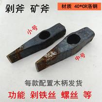 煤斧 矿斧 剁斧 剁螺丝 铁丝钢筋头的剁斧锤斧 小 中 大 号