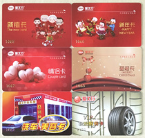 Beijing GM Ai Yi Line 10 car wash card 20 25 30 times long-acting waxing transposition Replacement tire can be self-