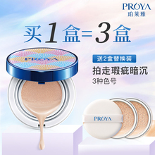 Pearl raya cushion cc cream concealer naked makeup moisture to carry bright color of skin of students bb cream foundation website quality goods