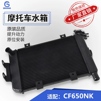 Motorcycle water tank assembly adapted to spring breeze CF650NK400NK water cooling factory direct sales