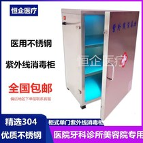 Disinfection cabinet 304 stainless steel UV ozone sterilizer aseptic locker beauty