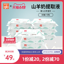 gb Goodbaby Baby Hand-mouth wet tissue Baby Goat Milk removable wet tissue 80 pumping 8 packs of wet tissue