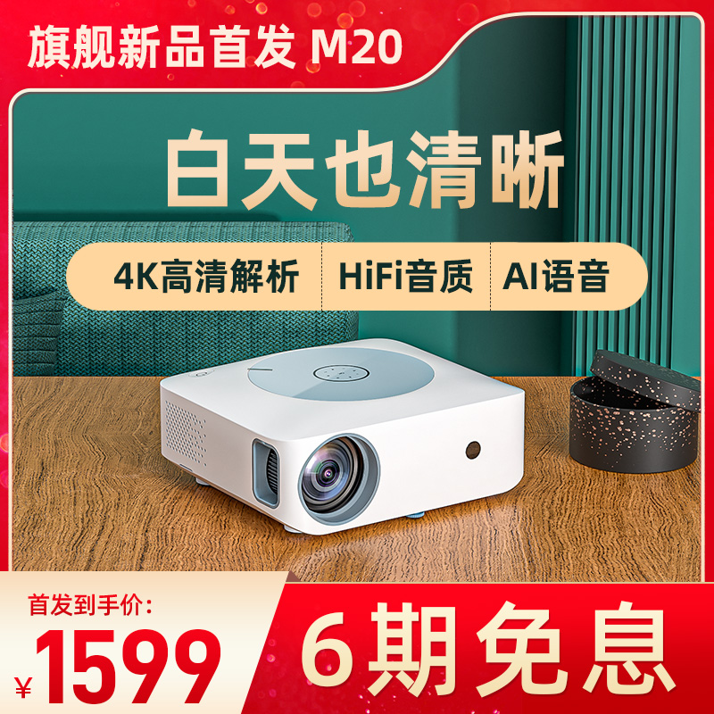 2021 Nouveau projecteur 4K Ultra HD Home Office Small Projector Smart WiFi Wireless Mini Main-in-Hand Projector All-in-One Home Living Room Laser Cinema Bedroom Wall Cast
