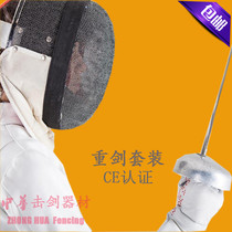 Fencing Equipment Heavy Sword set heavy sword adult children 10 pieces set Fencing equipment CE certification