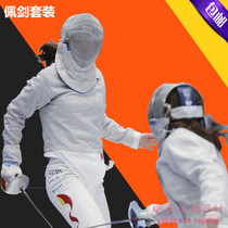 Sabre Set Sabre Kit complete equipment Adult Children Super 13 Set CE certification can participate in the national competition