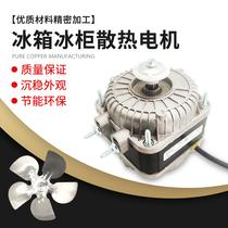 Freezer cooling fan motor Freezer Refrigerator fan motor Motor condenser Asynchronous refrigerator display cabinet accessories