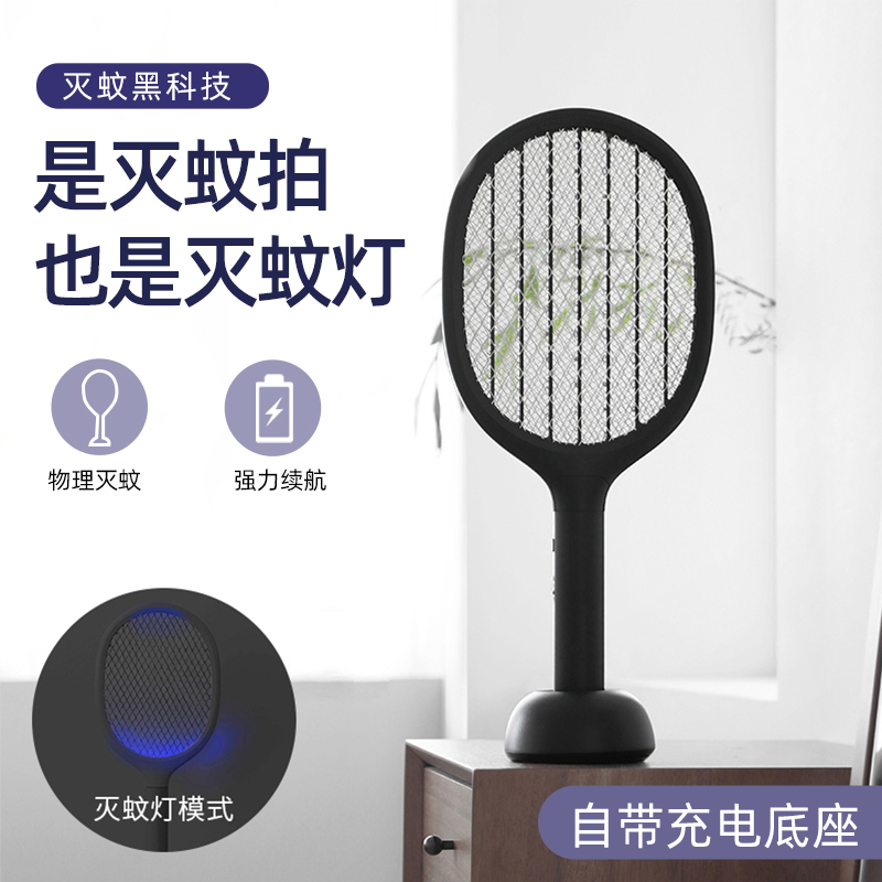 Examples of extra two-in-one electric mosquitoes patting charging household powerful electric flies patting mosquitoes beat mosquitoes to beat mosquitoes