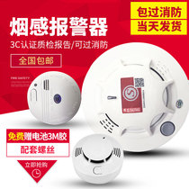 Smoke alarm fire-specific fire smoke detector 3c certified commercial home network smoke sensor