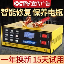 12v24v car battery charger Battery charger Pure copper high-power charger Intelligent repair universal type