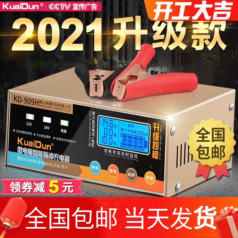 Automotive battery charger car with intelligent pulse repair multi-function fast charging machine 12v24v pure copper intelligence