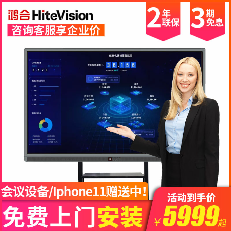 Honghe 55 65 75 86 inch large conference tablet intelligent multimedia teaching All childrens interactive touch screen interactive touch kindergarten classroom e-whiteboard commercial G7A exhibition