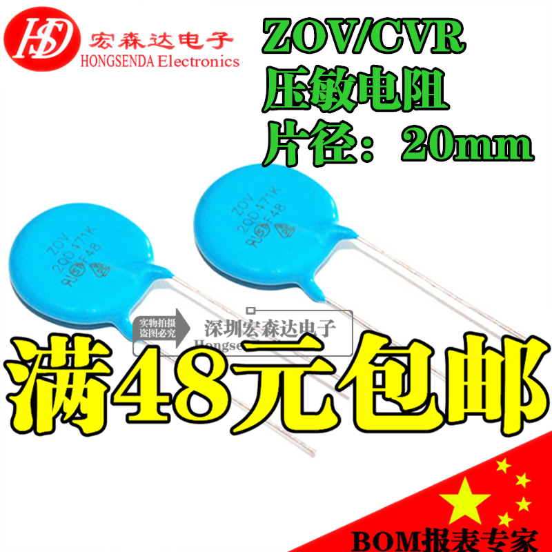 New 20D471K 20K471 470V  varistor   resistance  direct insertion  resistance  ZOV/CVR diameter 20mm