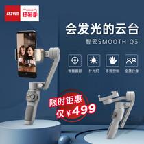 zhiyun smooth q3 mobile phone shooting video balance three-axis stabilizer anti-shake gimbal bracket vlog live handheld selfie stick camera artifact Zhiyun smoothQ