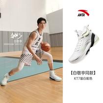 (白敬亭同款)kt7 安踏氮科技篮球鞋男专业实战碳板新款运动鞋男