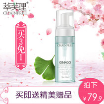 Zifuli pregnant womens lactating skin care products natural plant Ginkgo amino acid cleansing face cleansing face wash