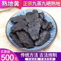 Nine steamed nine sun cooked Dihuang special wild cooked dihuang are ripe ground slices henan jiaozuo free of sand and rhubarb 500 grams