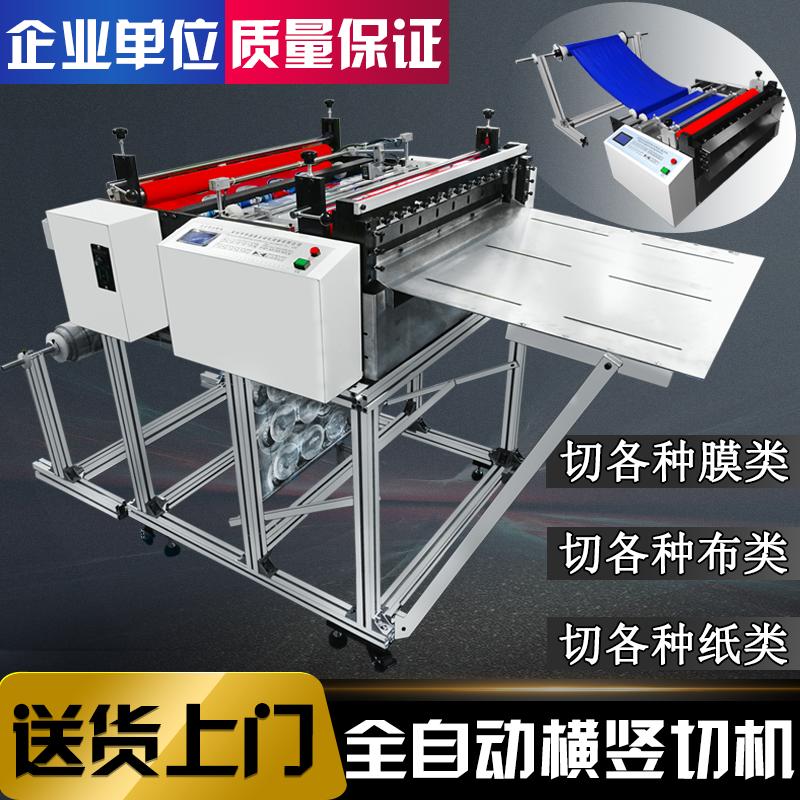 Fully automatic cutting machine PVC PE membrane cut-off machine unwoven cross-cut machine leather off-type paper copper aluminum foil new products