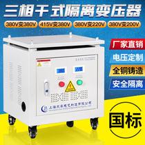 Three-phase transformer 415v380V 220V to 200V 10KVA15KW 60KW dry isolation transformer