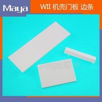 Wii host 3 in 1 Portal Wii chassis door frame side bar dust cover SD card door expansion slot Carmen