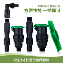 Landscape greening standard Fast water valve 6 minutes 1 inch pole intake device lawn hose connector rod