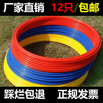 Soccer Training Ring Training circle physical speed training ring sensitive ring Agile Circle 1 sets (12 only)