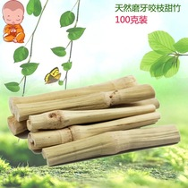 High-fiber grinding teeth bite wood branches sweet bamboo rabbit Dutch pig grinding tooth effect is good 200 grams of three servings