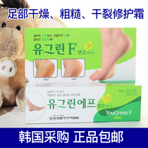 Korean foot cream yougreenf repair foot crack heel anti-cracking moisturizing foot crack cream anti-chapped Foot Cream