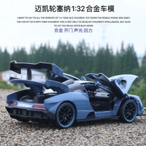 Simulate 1:32 McLaren Senna Supercar alloy model acoustic-optic resilience childrens metal toy car gift